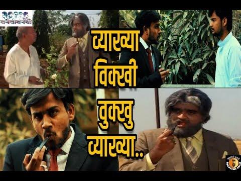 Dhumdhadaka  ashok saraf entry   remake by बनवाबनवी