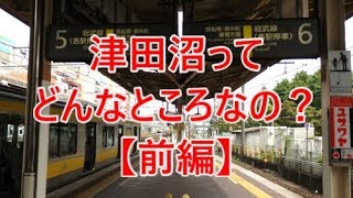 よくある行先「津田沼」ってどんなところなのかレポートします!【前編】