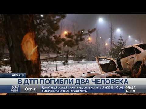 В ДТП в Алматы погибли два человека