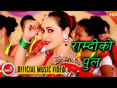 New Nepali Teej Song 2073 | RAMDIKO POOL PARI - Ganesh Poudel & Radha Hamal Thakuri | Hamal Music