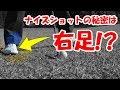 【ビデオ】ダフリトップの原因と解決策【ゴルフライブ】