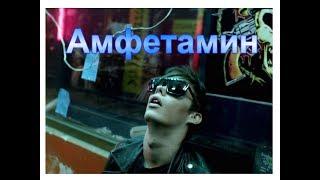 [Тим&Лена&Жанна](ZKD)-- Амфетамин