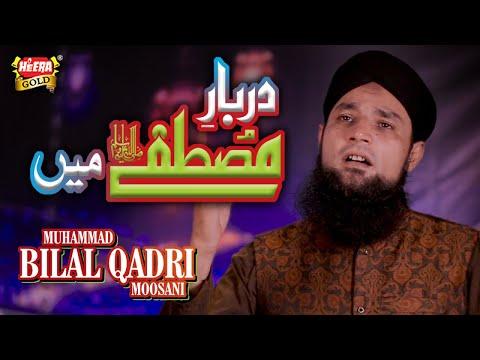 Bilal Qadri Moosani - Darbar e Mustafa - New Naat 2018 - Heera Gold