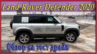Выбор тачки Тест драйв Land Rover Defender 2020