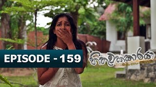 Hithuwakkaraya | Episode 159 | 11th May 2018 Thumbnail
