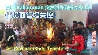【膽小慎入】神誕進行到一半,女神Kaliamman突然附身在一位婦女身上!使場面當場失控!Hari Perayaan Sri Karimuniandy!【真实故事案列】【尋鬼錄 #4】