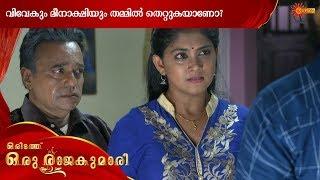 Oridath Oru Rajakumari - Episode 104   7th Oct 19   Surya TV Serial   Malayalam Serial