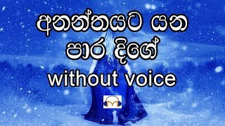 Ananthayata Yana Para Dige Karaoke (without voice) අනන්තයට යන පාර දිගේ