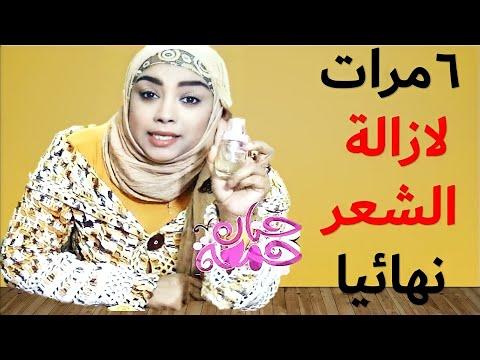 المنتج بديل الليزر �ى ازالة الشعر نهائيا بعد 6 مرات/ للبنات �قط