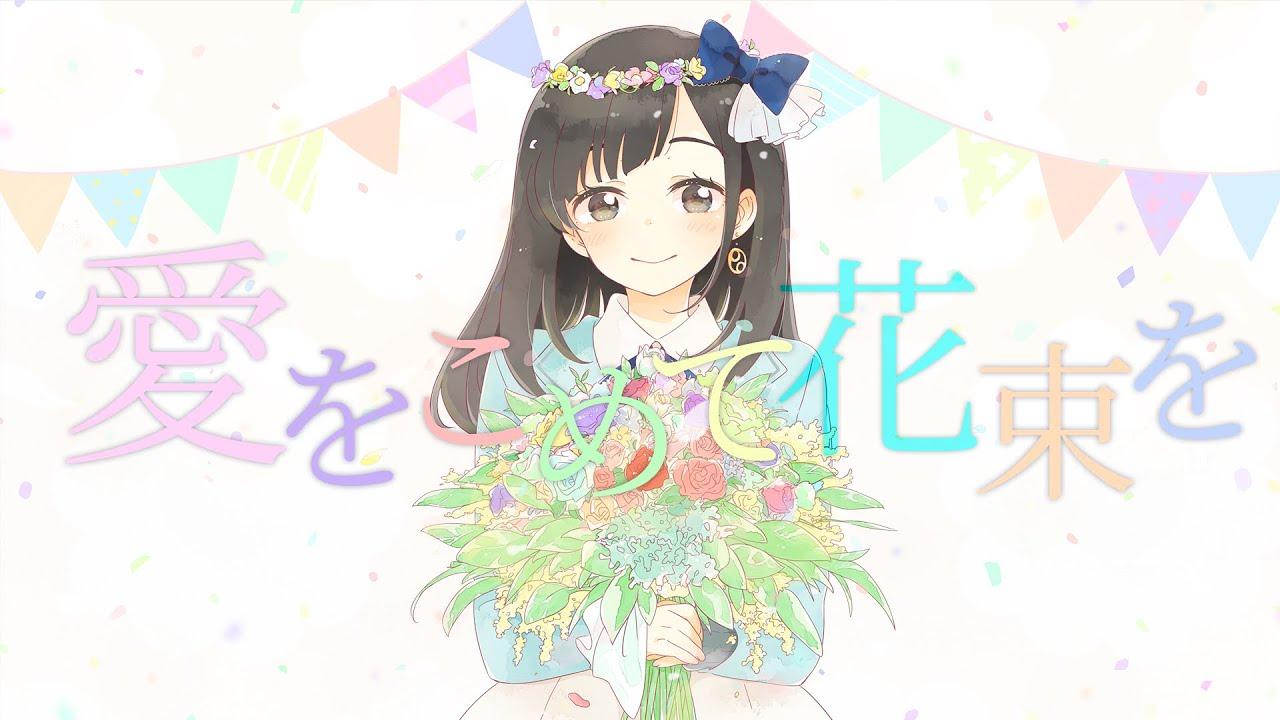 【歌ってみた】愛をこめて花束を / Covered by 花鋏キョウ【Superfly ...
