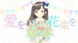 【歌ってみた】愛をこめて花束を / Covered by 花鋏キョウ【Superfly】