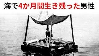 海上で発見された男性の衝撃サバイバル法