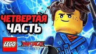 LEGO Ninjago Movie Videogame Прохождение - Часть 4 - СУПЕРСИЛЫ