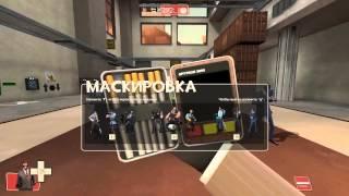 Team Fortress 2  Уроки шпионажа Вводный mp4