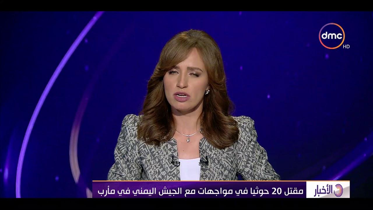 dmc:الأخبار- مقتل 20 حوثيا في مواجهات مع الجيش اليمني في مأرب