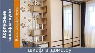 Корпусные шкафы-купе(, 2015-07-14T09:05:51.000Z)