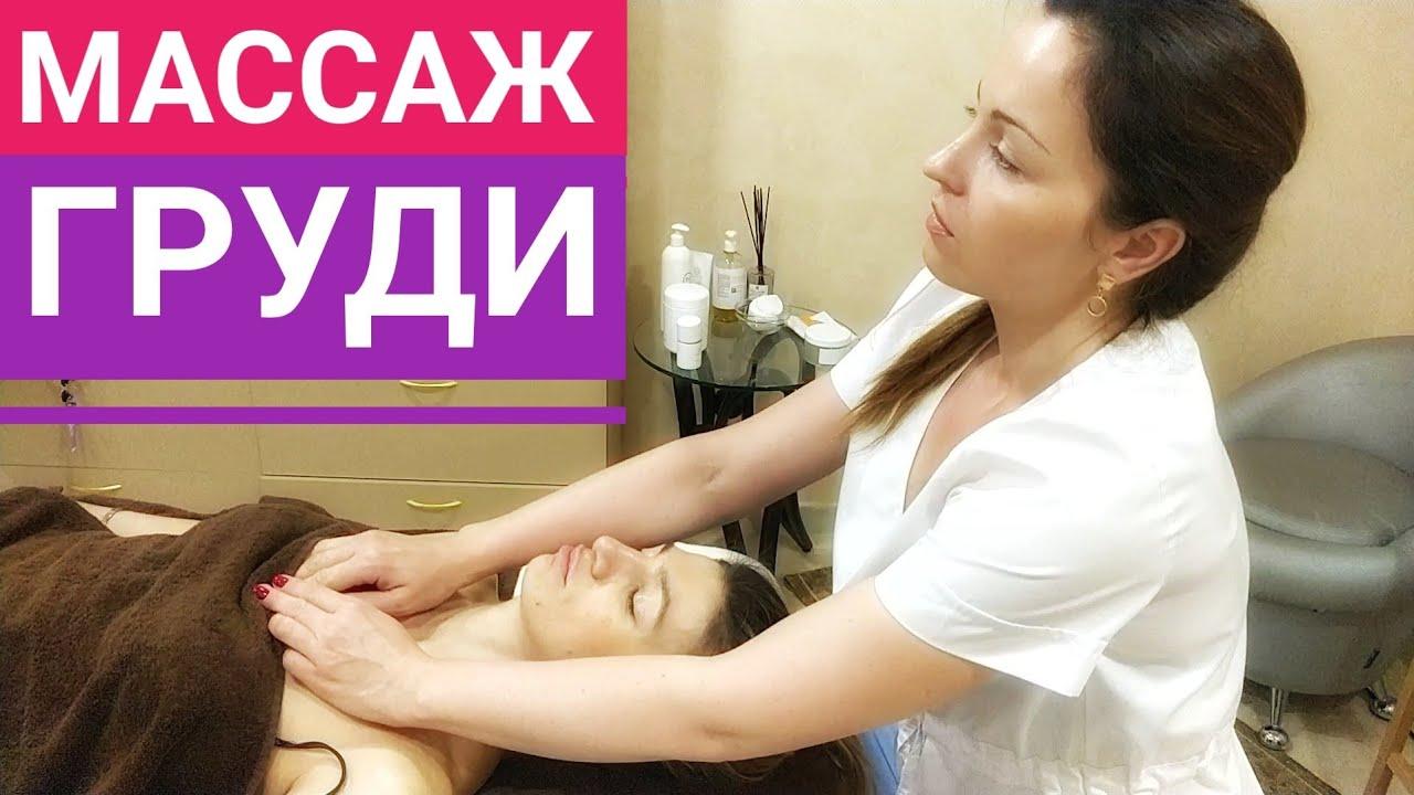 Как сделать массаж груди своей девушке салон эротического массажа владимирская область