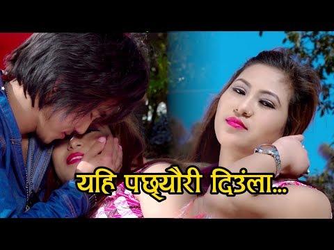 पछ्यैरी New Nepali Lok Dohori Song 2075/2018 By Krishna Pariyar & Mikal Bhandari 4K HD