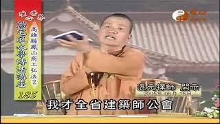 高雄縣鳳山商工弘法(二)【陽宅風水學傳法講座185】  WXTV唯心電視台