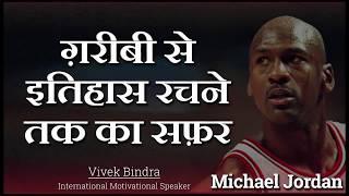 b7430dc9a790c4 गरीबी से इतिहास रचने तक का सफर Michael Jordan Motivational Video by Dr V -  eDayfm ~ Match videos