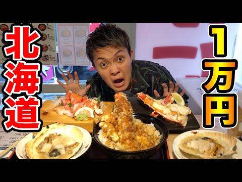 【大食い】海鮮1万円分食べきるまで帰れませんin北海道