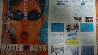 ウォーターボーイズ 2001 映画チラシ 2001年9月15日公開 【映画鑑賞&グ...