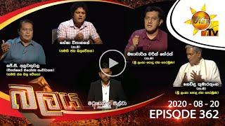 Hiru TV Balaya | Episode 362 | 2020-08-20 Thumbnail