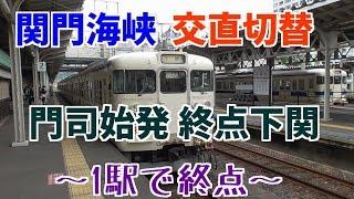 【1駅で終点】山陽線 門司始発下関行きに乗車!