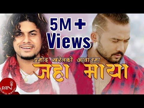 Pramod Kharel | Jaha Maya | Bikram Budhathoki, Hima & Sunil BC | New Nepali Adhunik Song 2018