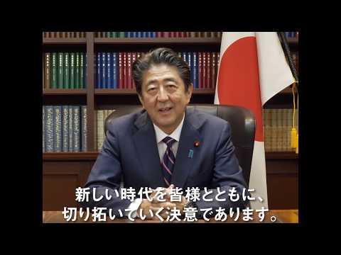 安倍晋三総裁メッセージ