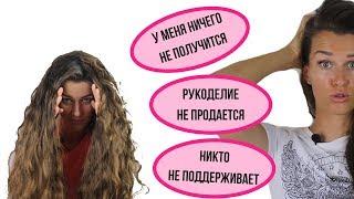 ИСТОРИИ ЗАРАБОТКА НА РУКОДЕЛИИ// ВЫПУСК 4