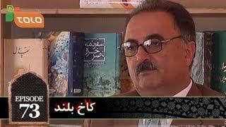 Kakhe Boland - Episode 73 - 27/06/2014 / کاخ بلند - قسمت هفتاد و سوم