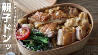 【お弁当作り】最高に美味しく作るお弁当用の親子丼弁当bento#653