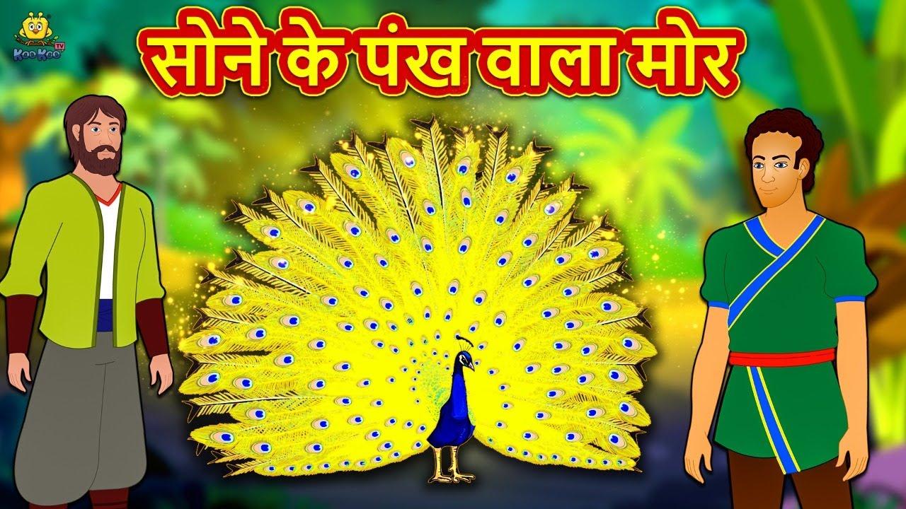जादुई मोर की तलाश | Moral Stories | Bedtime Stories | Hindi Kahaniya | Hindi Fairy Tales