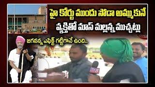 Mass Mallanna Interaction with Soda Seller at Amaravati High Court | AP CM Jagan Failures