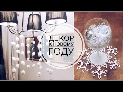 Новогодний декор Гирлянда из ватных шариков и Украшение на центр стола скачать