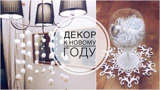 Новогодний декор: Гирлянда из ватных шариков и Украшение на центр стола