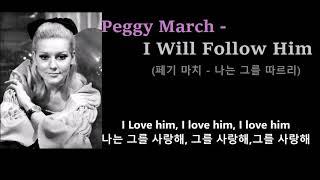 Peggy March -♬ I Will Follow Him (페기 마치-나는 그를 따르리)1963,가사번역,한글자막