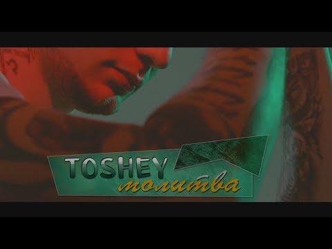 Toshey - Молитва