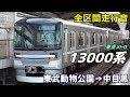 【走行音】東京メトロ13000系 東武動物公園→中目黒 (2018.1)