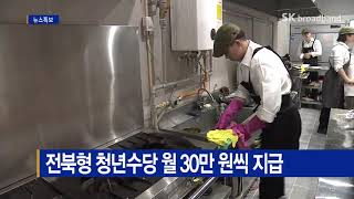 전북형 청년수당 월 30만원씩 지급