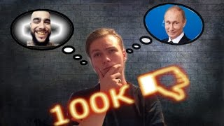 У Путина 100.000 ДИЗЛАЙКОВ!!!!