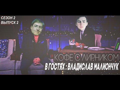 С2#2 КОФЕ С ЛИРНИКОМ - В гостях Владислав Малиончук