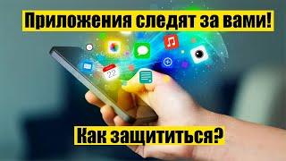 опасные разрешения для приложений в телефоне Android