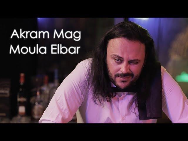 Akram Mag - Moula Elbar | مولا البار