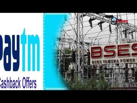 पेटीएम से बिजली बिल जमा कराएं, 200 रुपये कैशबैक पाएं | BSES-Paytm Tie-UP Offers Rs 200 Cashback