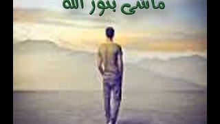 ماشى بنور الله (من أروع ما انشد الشيخ محمد الطوخي)