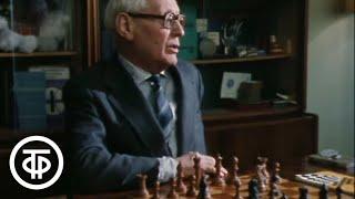 осень шахматиста. Михаил Ботвинник (1990)