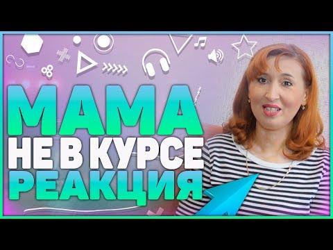 РЕАКЦИЯ МАМЫ НА T-killah \u0026 Миа Бойка - Мама не в курсе
