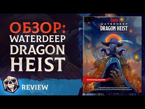 Обзор: Waterdeep Dragon Heist   Приключение для 5E   D\u0026D